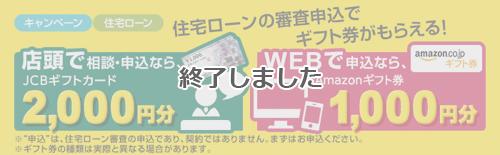 新生銀行キャンペーンバナー