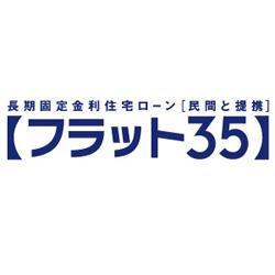 フラット35のロゴ画像