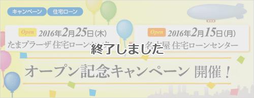 campaign_shinsei_bank_2_500_end