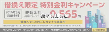 campaign_sumishinsbi_bank_end