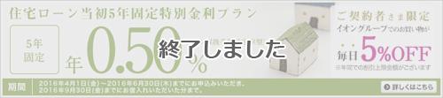 campaign_aeon_bank_2_500_end