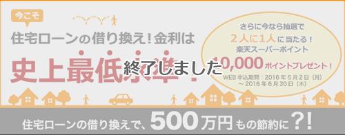 campaign_rakuten_bank_4_500_end