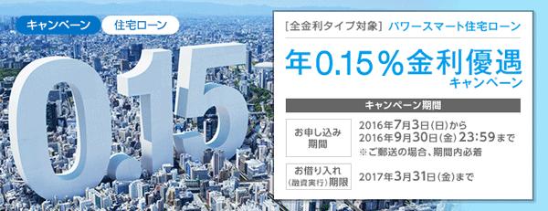 shinsei_campaign