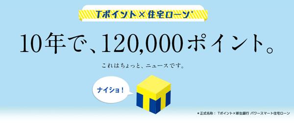 新生銀行「Tポイントx住宅ローン」キャンペーンバナー