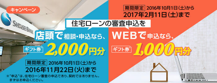 campaign_shinsei_bank_8_600
