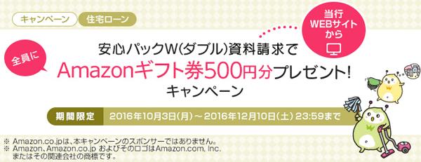 campaign_shinsei_bank_9_600