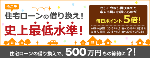 campaign_rakuten_bank_8