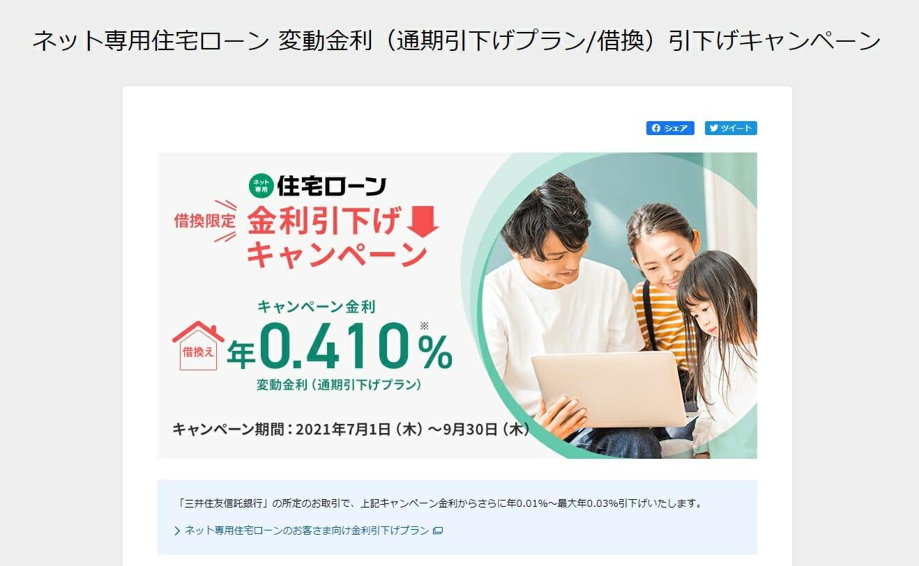 住信SBIネット銀行の住宅ローン借り換えキャンペーン