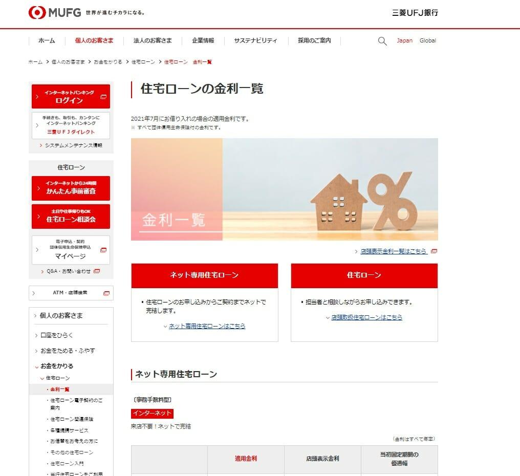 三菱UFJ銀行のネット専用住宅ローン