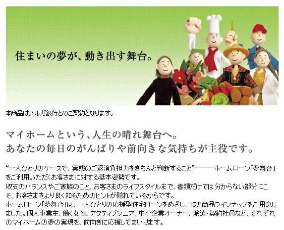 ゆうちょ銀行の派遣社員向け住宅ローン