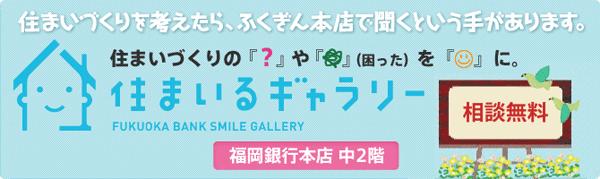 福岡銀行の住宅ローン「住まいるギャラリー」のバナーです