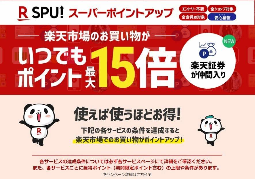 楽天市場のスーパーポイントアップ(SPU)