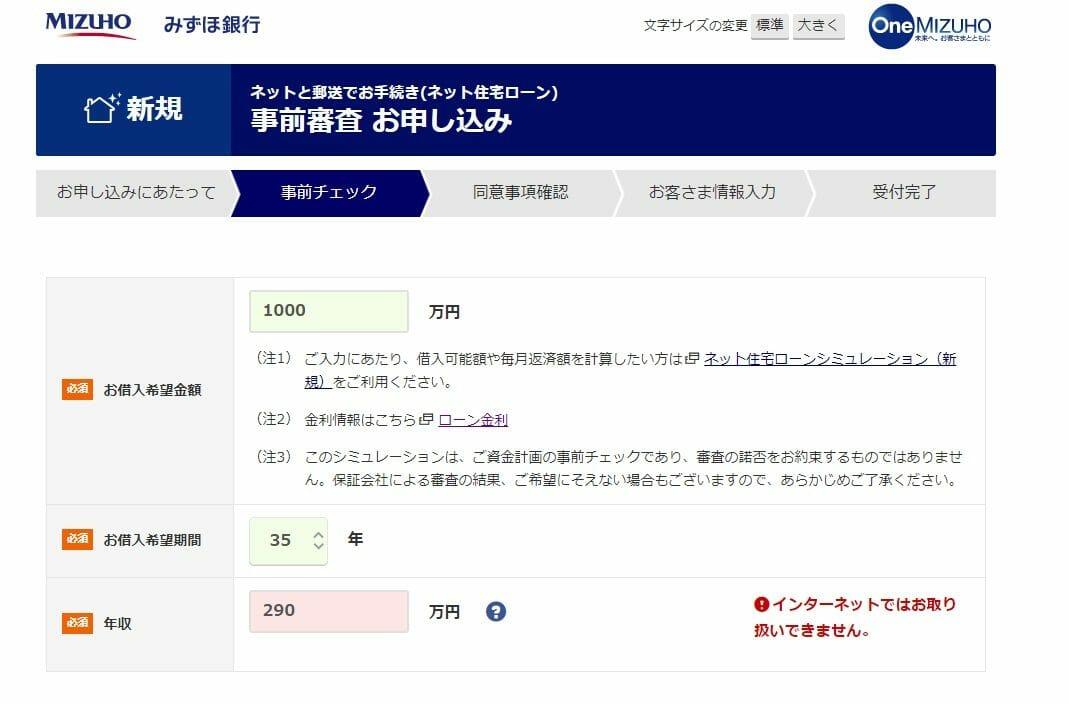 みずほ銀行の住宅ローン審査(年収)