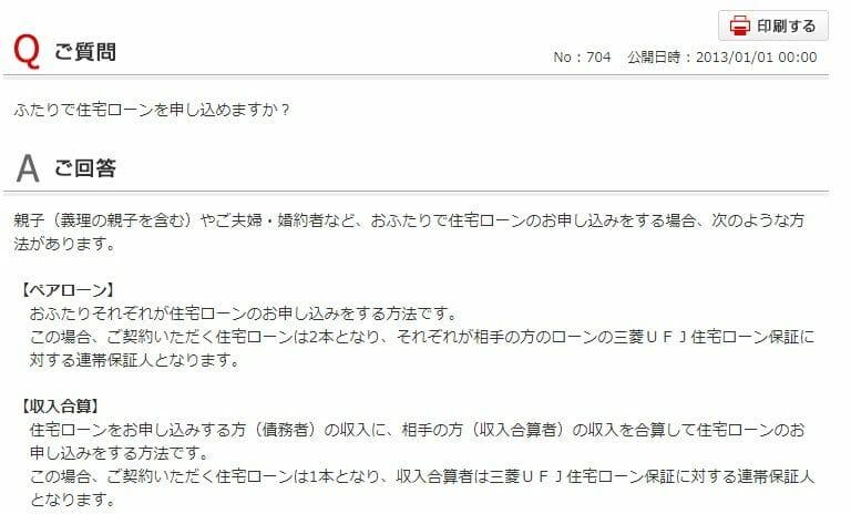 三菱UFJ銀行の住宅ローンの収入合算およびペアローン