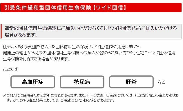 三菱UFJ銀行の住宅ローンのワイド団信