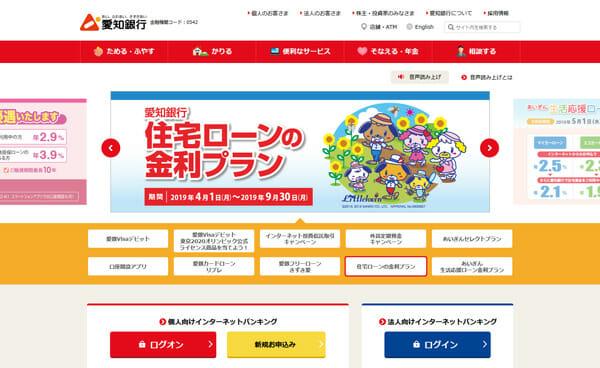 愛知銀行の住宅ローンのページのキャプチャ画像です