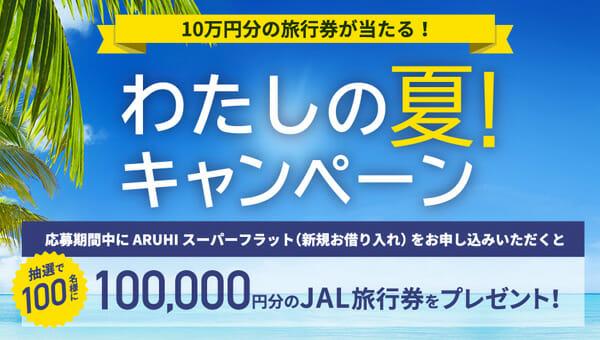ARUHI(アルヒ)のキャンペーンバナーです
