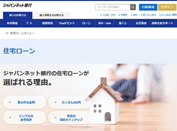 ジャパンネット銀行の住宅ローンページのトップ画像です