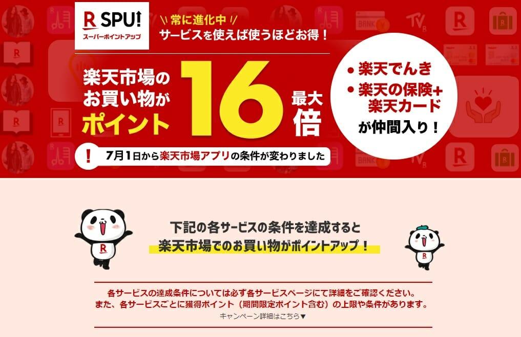 楽天市場のSPUキャンペーン
