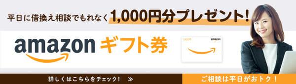 SBIマネープラザの借り換え相談でAmazonギフト券をプレゼントするキャンペーンバナーです