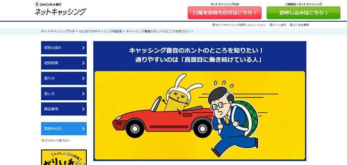 ジャパンネット銀行のキャッシングのページのスクリーンショットです