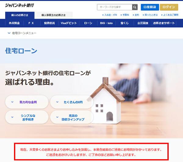 ジャパンネット銀行の住宅ローンのトップページのキャプチャ画像です