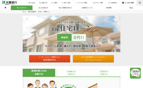 北國銀行の住宅ローンのページのキャプチャ画像です