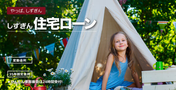 静岡銀行の住宅ローンのバナーです