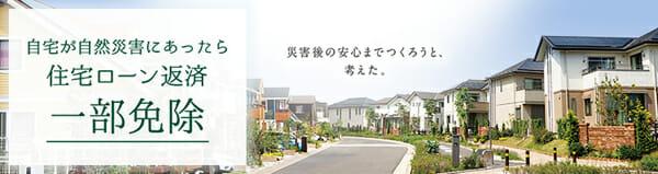 三井住友銀行の自然災害時返済一部免除特約付住宅ローンのバナーです
