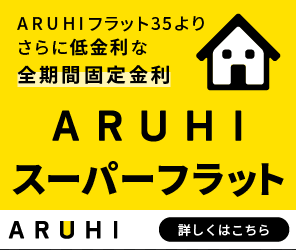 ARUHIスーパーフラット