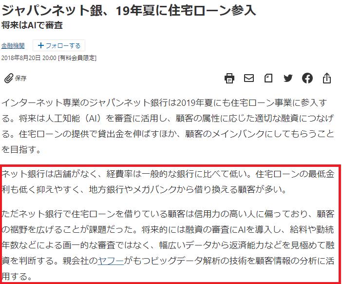 PayPay銀行(旧ジャパンネット銀行)の住宅ローン参入記事