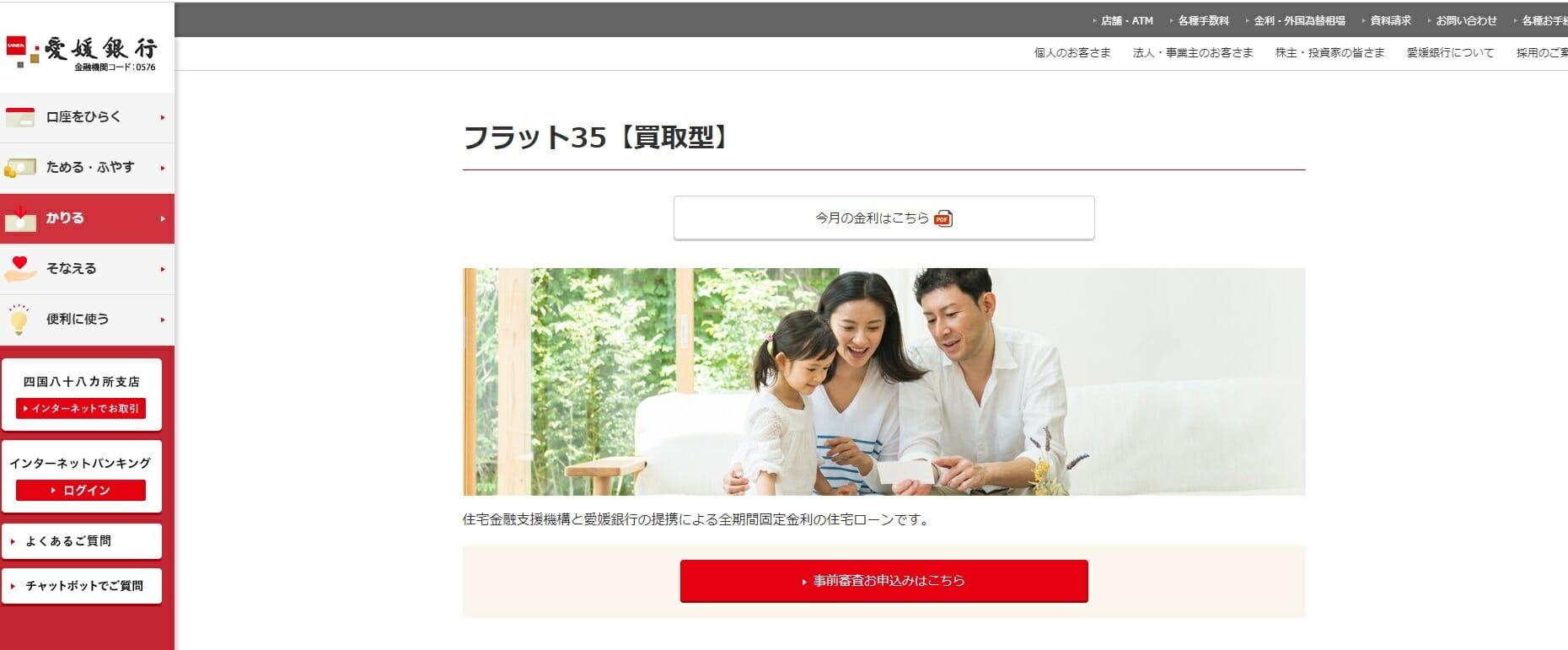 愛媛銀行のフラット35
