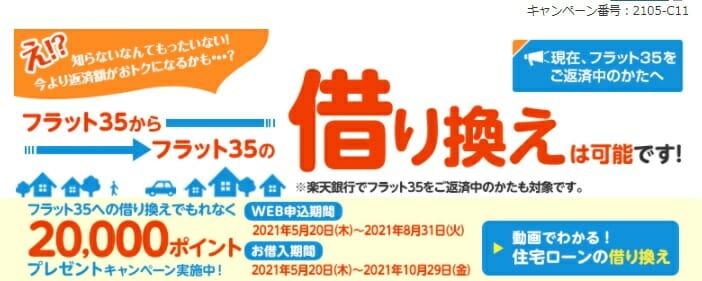 楽天銀行のフラット35の借り換えキャンペーン(楽天ポイント2万ポイントプレゼント)