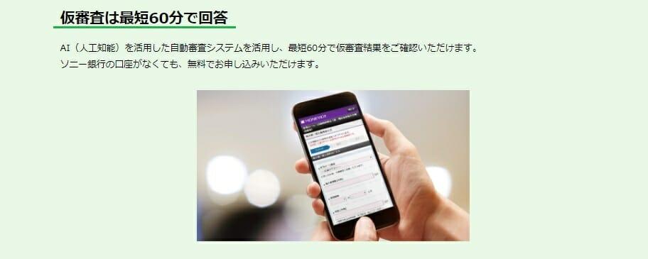 ソニー銀行の住宅ローンのai審査