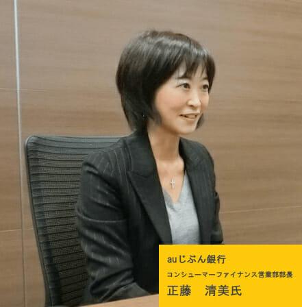 auじぶん銀行のコンシューマーファイナンス営業部部長、正藤清美氏近影